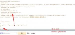 52 300x142 免插件实现wordpress自动给关键词加上超链接