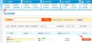 1 300x141 ecshop源码程序在购物车页面显示出商品的描述