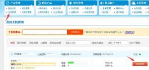 15 300x141 ecshop商品系统属性价格的优化