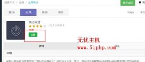 21 300x129 metinfo(米拓)实现网站关闭的提示的方法