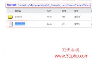 33 300x192 ZBlog程序如何添加广告之CSS代码添加位置