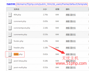 35 300x241 ZBlog程序如何添加广告之文章列表分页条底部位置