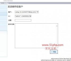 37 300x259 oscommerce系统后台功能介绍  客户管理