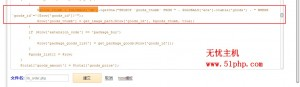 5 300x87 ecshop源码程序在购物车页面显示出商品的描述