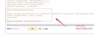 51 300x117 wordpress4.6版本后台慢的问题处理方案