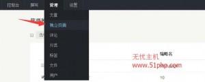11 300x120 Typecho博客系统后台功能之独立页面介绍