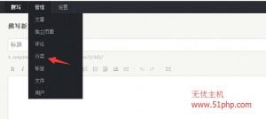 111 300x134 Typecho博客系统后台功能之分类介绍