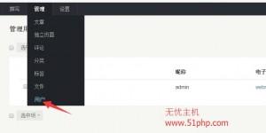 127 300x150 Typecho博客系统后台功能之用户介绍