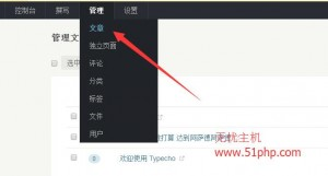 13 300x161 Typecho博客系统后台功能之文章功能介绍