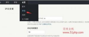 130 300x126 Typecho博客系统后台功能之评论介绍