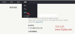 131 300x136 Typecho博客系统后台功能之阅读介绍