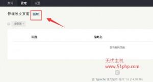 21 300x160 Typecho博客系统后台功能之独立页面介绍