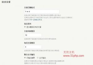 220 300x209 Typecho博客系统后台功能之阅读介绍