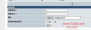 221 300x99 XOOPS系统后台介绍  表情管理