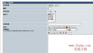37 300x172 XOOPS系统后台介绍  区块管理