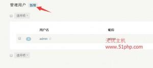39 300x135 Typecho博客系统后台功能之用户介绍