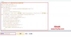 4 300x158 免插件实现WordPress复制文章内容自动添加版权信息