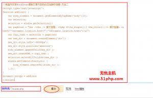 41 300x193 免插件实现WordPress复制文章内容自动添加版权信息 方法二