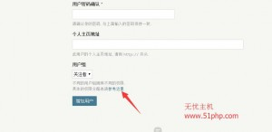 44 300x146 Typecho博客系统后台功能之用户介绍