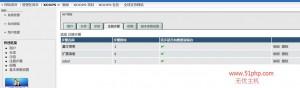 114 300x88 XOOPS系统后台介绍  注册步骤