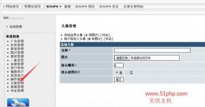 12 300x157 XOOPS系统后台介绍  头像管理