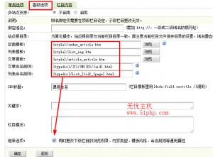 25 300x221 织梦如何让子栏目继承顶级父栏目的内容类型、模板风格、命名规则等通用属性?