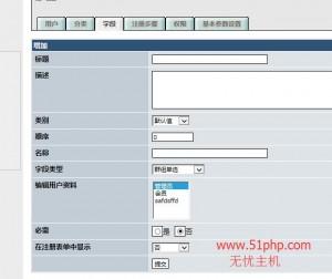 28 300x252 XOOPS系统后台介绍  字段