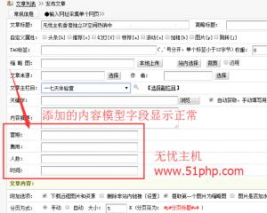 52 300x240 织梦程序如何给文章内容页模板自定义内容模型的步骤