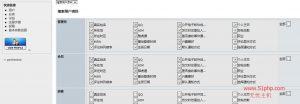 1 1 300x104 XOOPS系统后台介绍  搜索用户资料