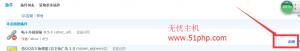 2 300x51 discuz论坛的帖子里面的内容的外部URL链接怎么操作才能进行屏蔽