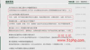 5 1 300x168 织梦dedecms文章内容页标题下的文章简介如何调用显示呢?