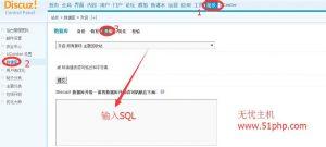 1 16 300x135 Discuz换域名如何修改帖子内容页的域名和标题链接呢