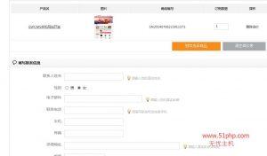 1 19 300x176 espcms系统后台介绍  用户询价列表
