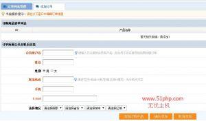 2 12 300x176 espcms系统后台介绍  订单列表管理