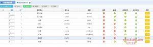 2 300x92 espcms系统后台介绍  内容模型管理