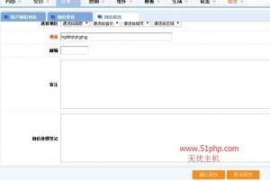 3 1 300x201 espcms系统后台介绍  用户询价列表
