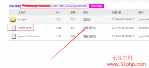 3 300x137 DeDeCMS如何禁止企业网站的游客留言