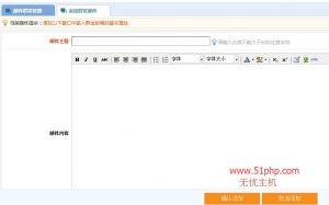 1 5 300x187 espcms系统后台介绍  邮件群发管理
