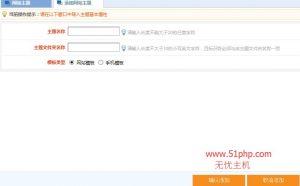 2 16 300x186 espcms系统后台介绍  网站主题