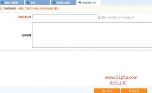 3 300x183 espcms系统后台介绍  添加订阅分类