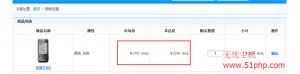 1 1 300x74 ecshop源码程序如何在客户在点击购买的时候商品列表中不显示市场价和本店价格