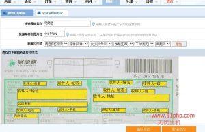 2 1 300x193 espcms系统后台介绍  物流打印模版