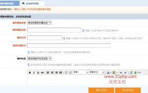 2 2 300x189 espcms系统后台介绍  邮件模版管理