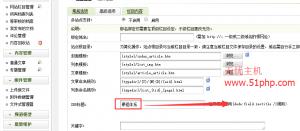 2 2 300x131 织梦封面频道页顶级栏目使用SEO标题标签调用不显示怎么办