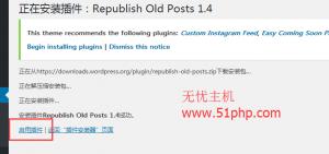2 300x141 wordpress博客源码程序如何使用插件实现旧文章随机更新为新文章来展示