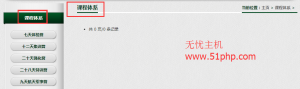 3 1 300x89 织梦封面频道页顶级栏目使用SEO标题标签调用不显示怎么办