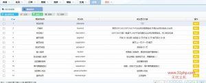 1 1 300x122 espcms系统后台介绍  语言包管理