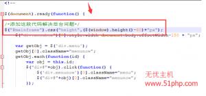 1 2 300x141 phpweb后台不能完全显示的解决方法
