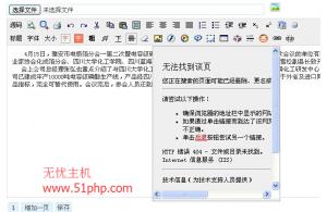 1 1 300x195 phpweb在编辑文章时上传图片的时候报错404的解决方法