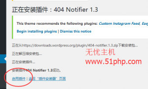 2 300x180 wordpress如何利用404 Notifier插件实现404页面邮件通知站长邮箱